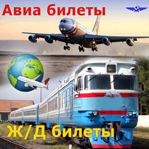 Авиа- и ж/д билеты Апрелевки