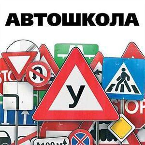 Автошколы Апрелевки