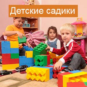 Детские сады Апрелевки