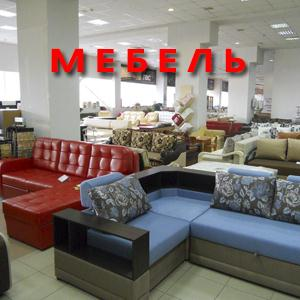 Магазины мебели Апрелевки