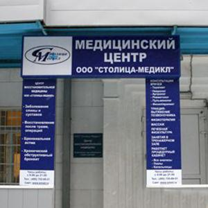 Медицинские центры Апрелевки