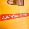 Аварийные службы в Апрелевке