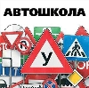 Автошколы в Апрелевке