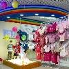 Детские магазины в Апрелевке