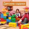 Детские сады в Апрелевке