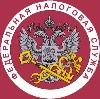 Налоговые инспекции, службы в Апрелевке