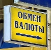 Обмен валют в Апрелевке