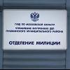 Отделения полиции в Апрелевке
