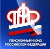 Пенсионные фонды в Апрелевке
