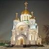 Религиозные учреждения в Апрелевке