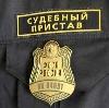 Судебные приставы в Апрелевке