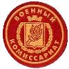 Военкоматы, комиссариаты в Апрелевке