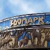 Зоопарки в Апрелевке