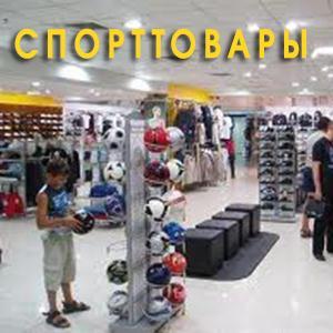 Спортивные магазины Апрелевки