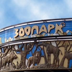 Зоопарки Апрелевки